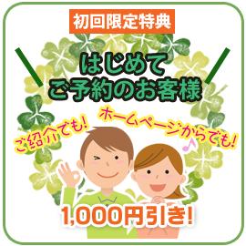 矯正丸に初めてご予約のお客様はすべてのコースが1000円引きです。